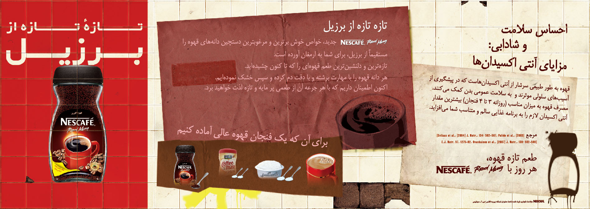 NESCAFÉ IRAN