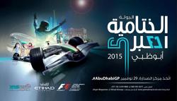 ABU DHABI F1 KV The Grand Finale