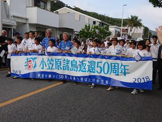 小笠原村返還50周年