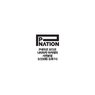 P NATION 오디션 안내
