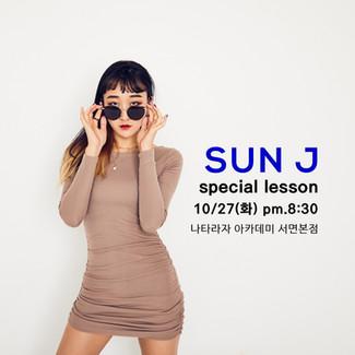 Sun-J 특별레슨 안내