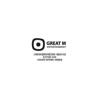 그레이트엠 Ent. 비공개 오디션 안내