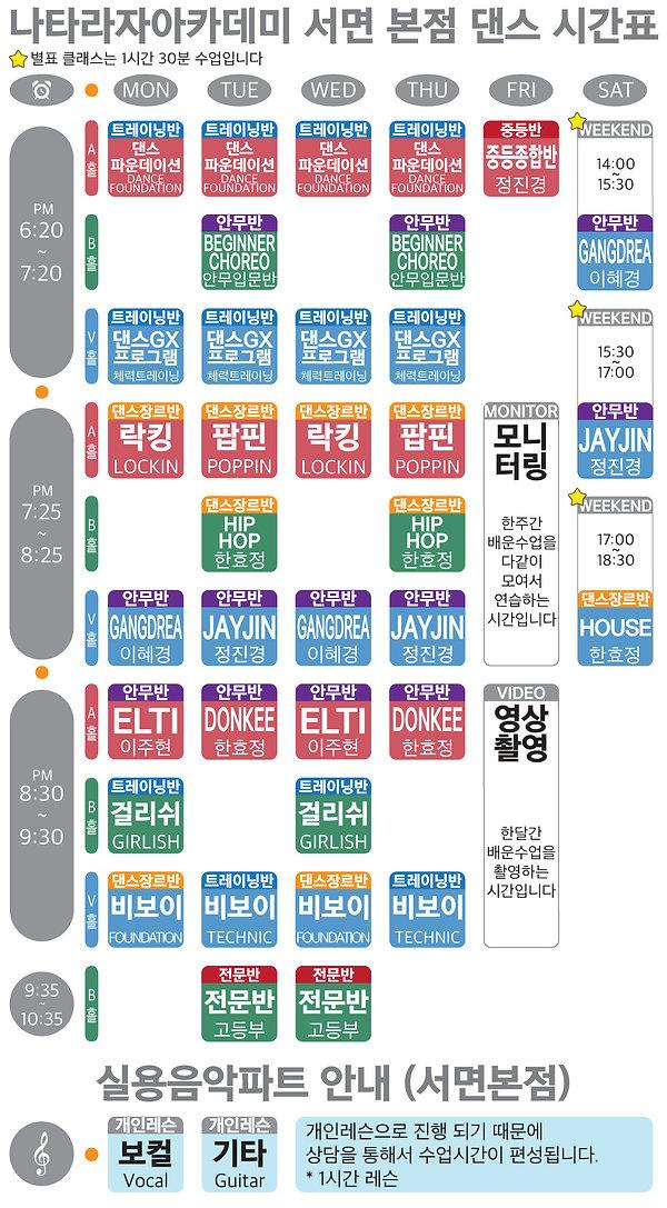 2020_06_시간표(서면).jpg