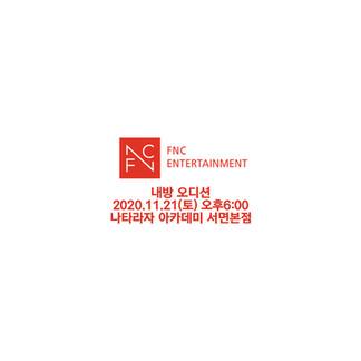 FNC 오디션 안내