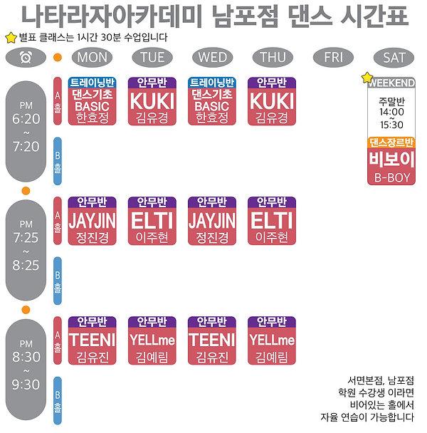 2021_03_-남포시간표.jpg
