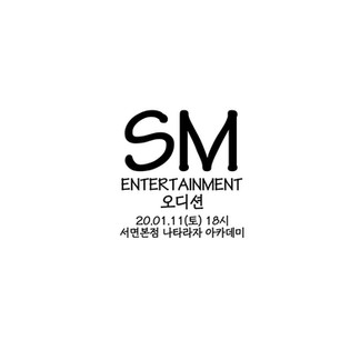 SM Ent. 비공개 내방 오디션 안내