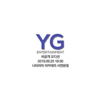 YG Ent. 비공개 오디션 안내