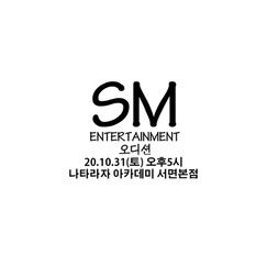 SM 엔터테인먼트 오디션 안내