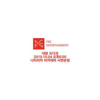 FNC Ent. 오디션 안내