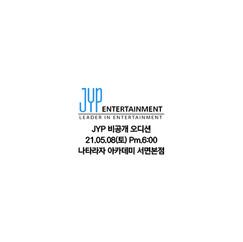 JYP 오디션 안내