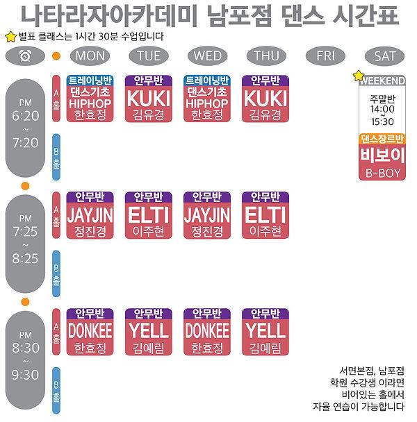 2020_06_시간표(남포).jpg