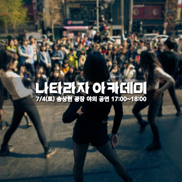 송상현광장공연포스터.png