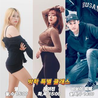 2019년 겨울방학 특별클래스 안내