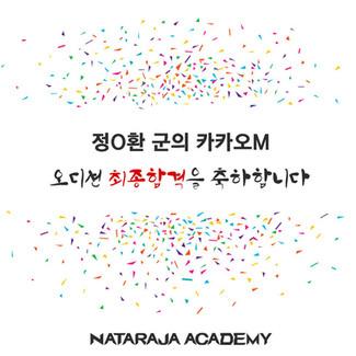 카카오M 오디션 최종합격 안내