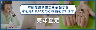 有限会社カツミサッシ|売却査定|不動産無料査定を依頼する・家を売りたい方のご相談を承ります。