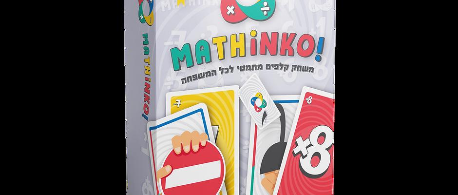 מטינקו! משחק קלפים מתמטי לכל המשפחה