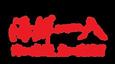 ロゴ赤.png