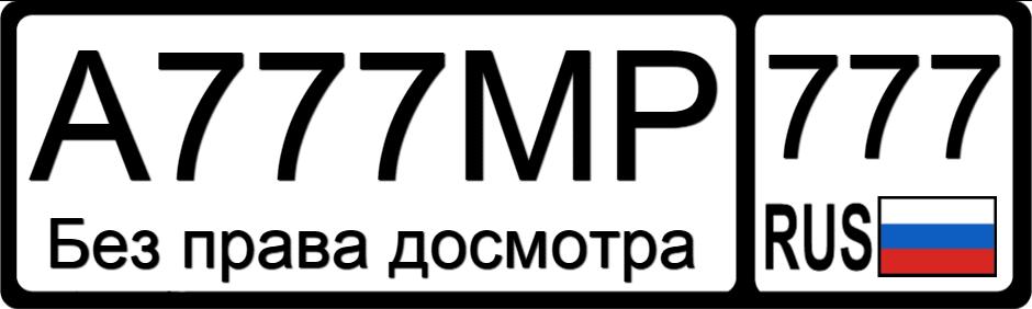 Индивидуальный номерной знак