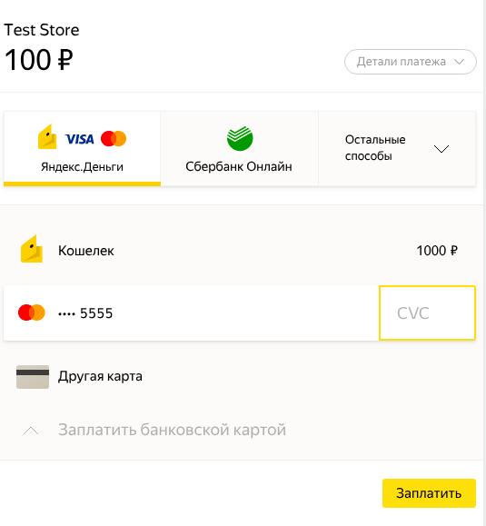 Яндекс касса оплата инструкция 3.png