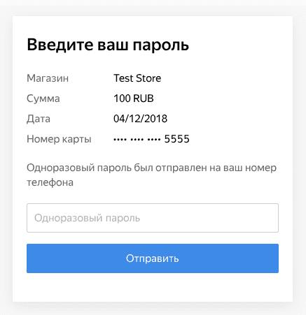 Яндекс касса оплата инструкция 1.png