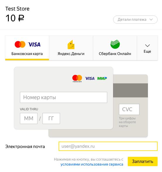 Яндекс касса оплата инструкция 4.png
