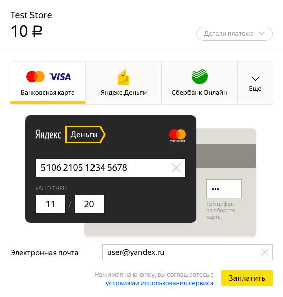Яндекс касса оплата инструкция 2.png