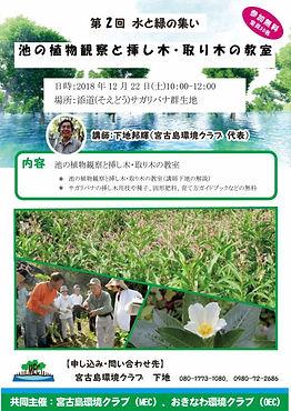 181222水と緑の集いチラシ(第2回).jpg