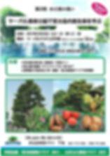 190223水と緑の集いチラシ(第3回).jpg