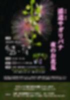 第8回添道サガリバナ_チラシ.jpg