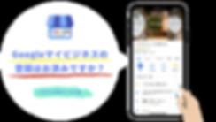 Vol1・Googleマイビジネスの登録.png
