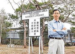 [2017.12.21]信報--沙頭角故事館館長李以強 住所天台是