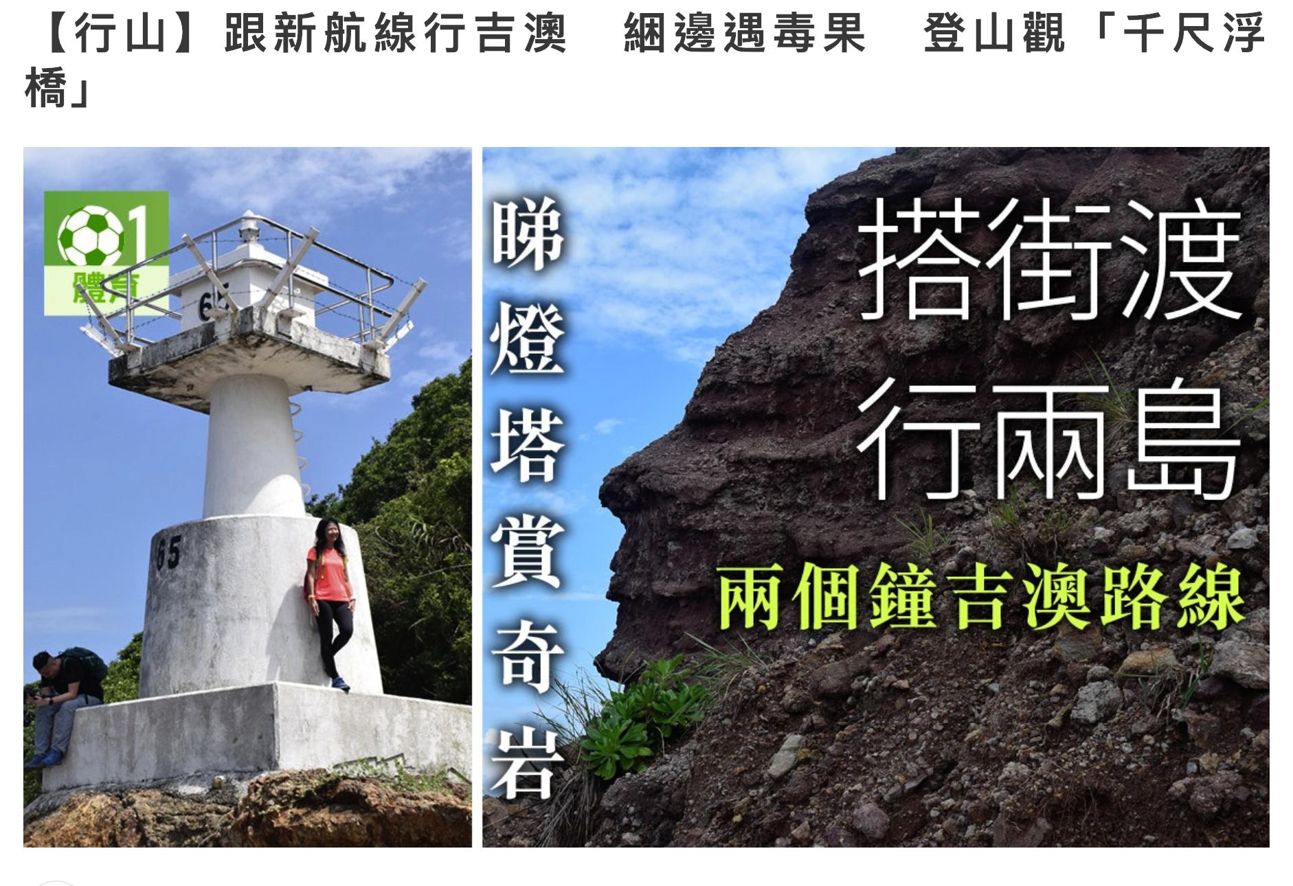 [2018.09.03]HK01--【行山】跟新航線行吉澳 綑邊遇毒果