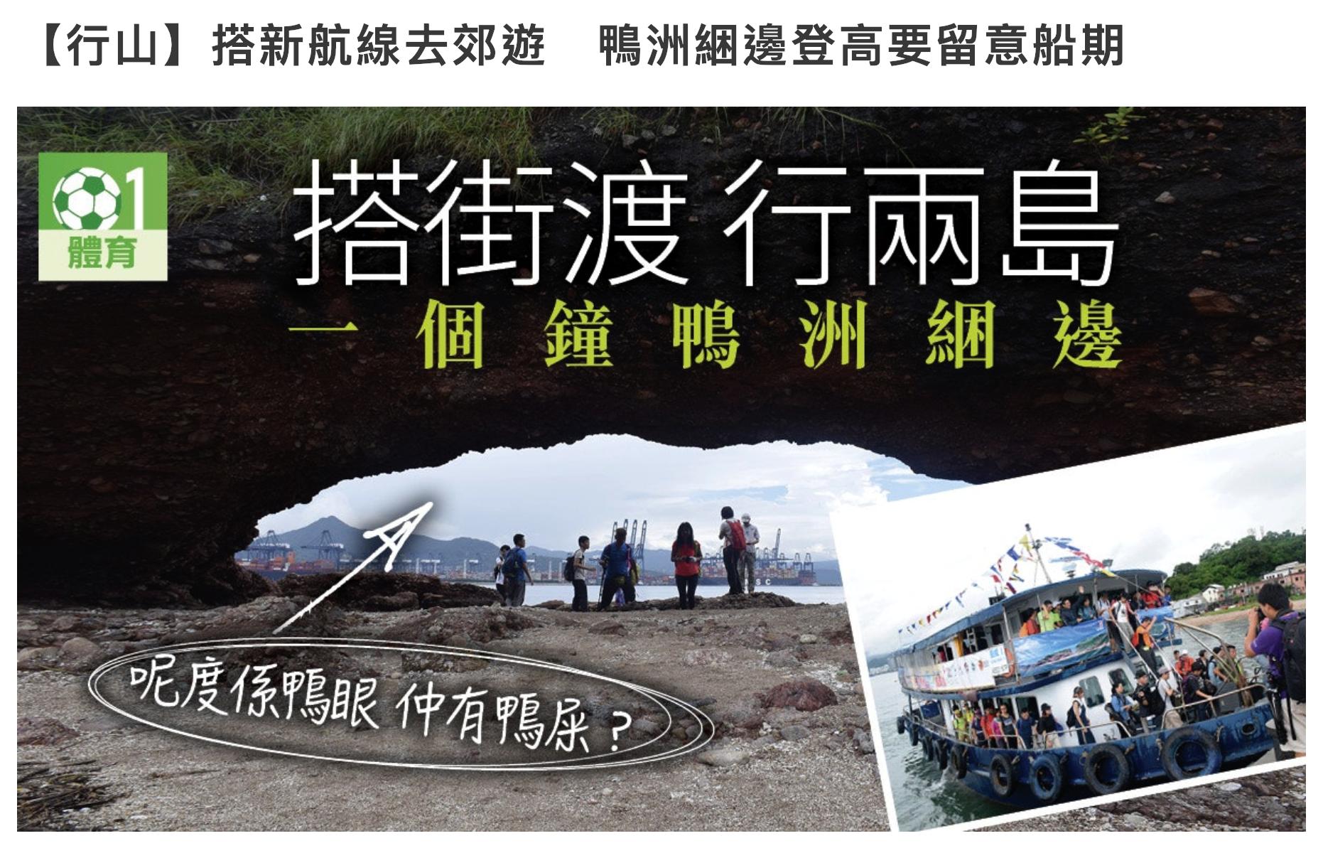 [2018.09.03]HK01--【行山】搭新航線去郊遊 鴨洲綑邊登高