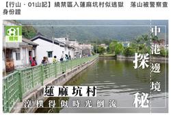 [2018.12.23]HK01--【行山.01山記】繞禁區入蓮麻坑