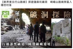 [2018.12.22]HK01--【新界東北行山路線】探遊蓮麻坑礦洞