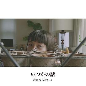 いつかの話-100.jpg