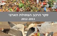 40 אחוז פסולת אורגנית