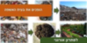 waste2garden.jpg