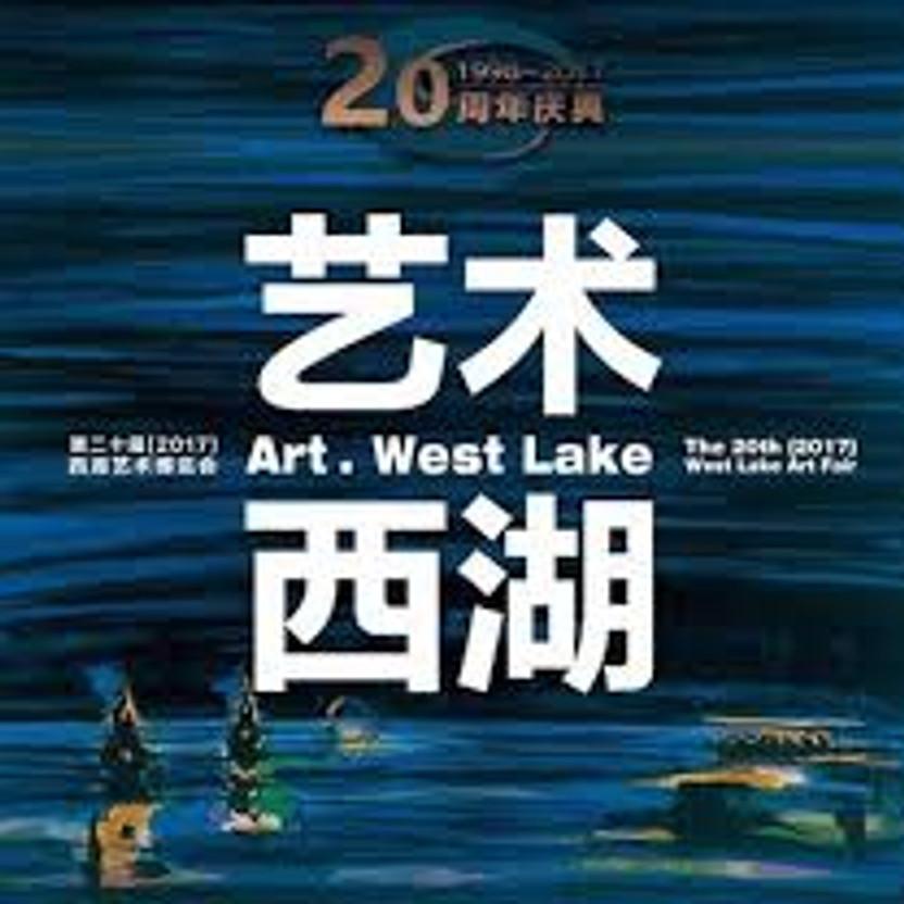 WEST LAKE FAIR, Hangzou, Chine