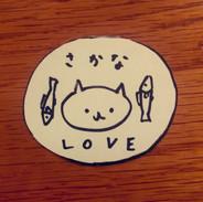 恭平さんスタンプ「さかな LOVE」