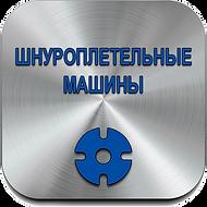 шнуроплетельные-машины4.png