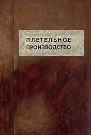4Плетельное_производство.jpg