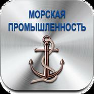 морская-промышленность2.png