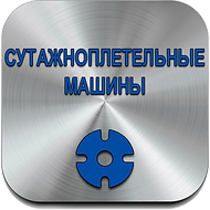 Сутажноплетельные-машины.png