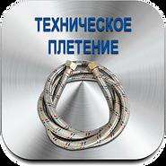 техническое-плетение-4.png
