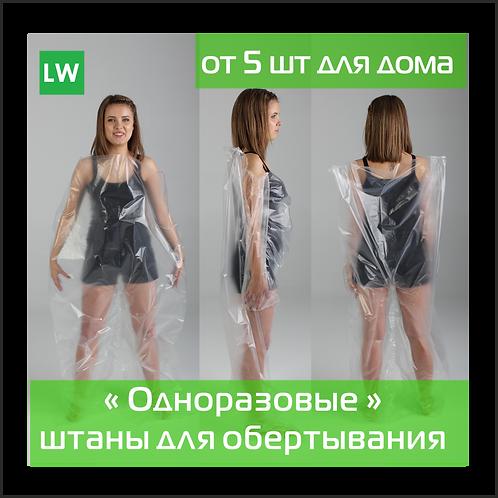 Одноразовые штаны для обёртывания 5 штук