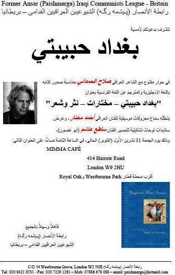 Affichette en arabe à Londres