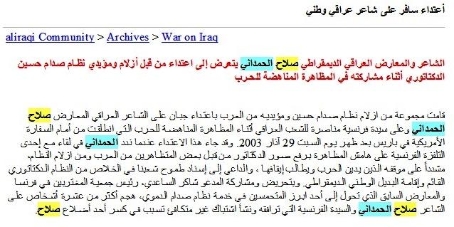 اعتداء سافر على شاعر عراقي.jpg