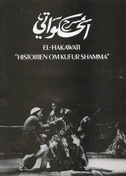Al Hakawati