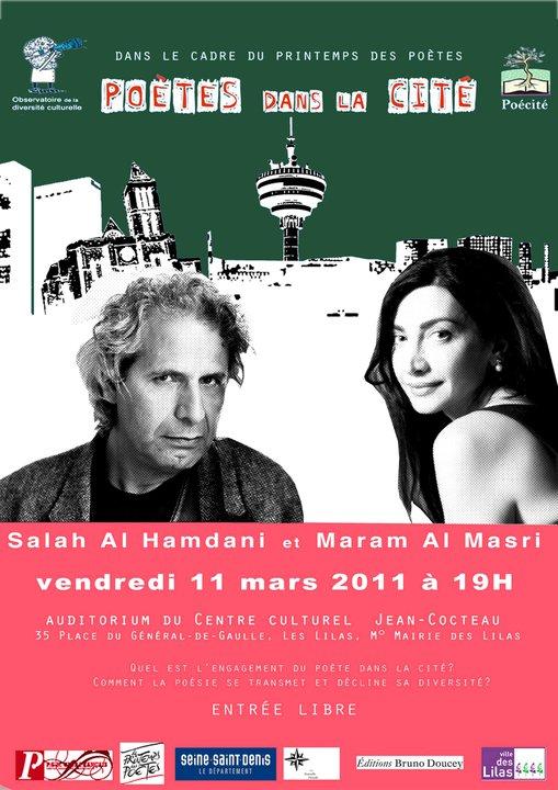 Salah et Maram 2011.jpg